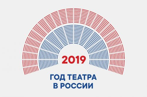 year-of-theatre-in-russia-2019